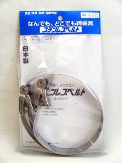 信栄 ステンレスベルト 20X600MM HS206