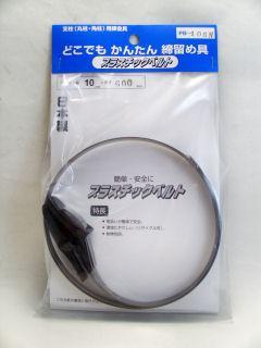 信栄 プラスチックベルト 10X600MM PB106N