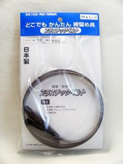 信栄 プラスチックベルト 10X900MM PB109N