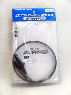 信栄 プラスチックベルト 10X1200MM PB112N