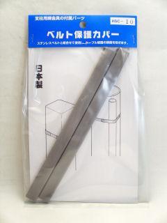 信栄 ベルト保護カバー 10X200MM HSC10
