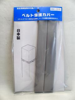信栄 ベルト保護カバー 20X200MM HSC20