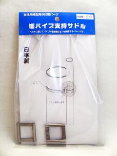 信栄 細パイプ支持サドル 20MM HSN20