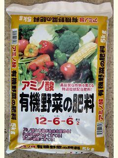 アミノ酸有機野菜の肥料 12ー6ー6 各種