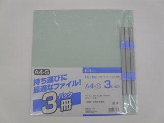 コメリセレクト フラットファイル A4S 3個入り ブルー