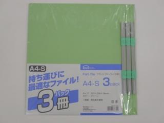 コメリセレクト フラットファイル A4S 3個入り グリーン