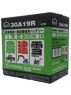 コメリセレクト 農業機械+建設機械用バッテリー 30A19R