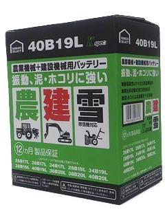 コメリセレクト 農業機械+建設機械用バッテリー 40B19L