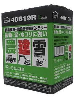 コメリセレクト 農業機械+建設機械用バッテリー 40B19R
