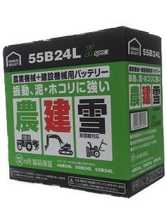 コメリセレクト 農業機械+建設機械用バッテリー 55B24L