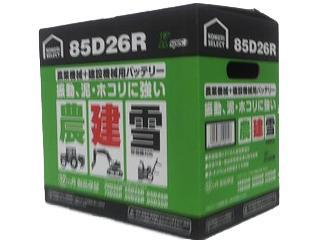 コメリセレクト 農業機械+建設機械用バッテリー 85D26R