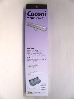 ココに ベース CC001