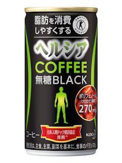 花王 ヘルシアコーヒー 無糖ブラック 185g【特定保健用食品】