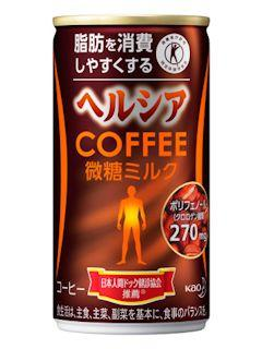 花王 ヘルシアコーヒー 微糖ミルク 185g【特定保健用食品】