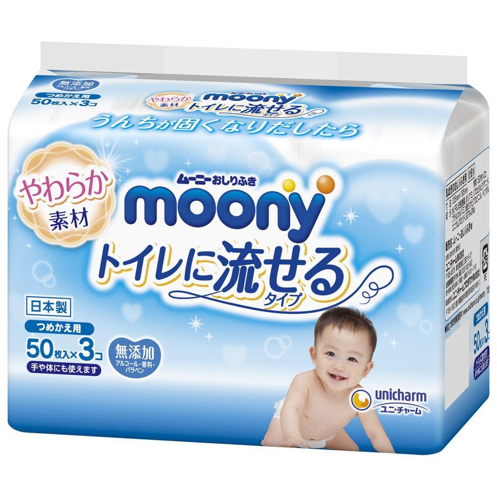 ムーニー おしりふきトイレに流せるタイプ 詰替 50枚×3