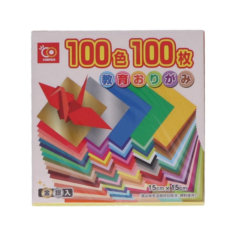CPMPASS おりがみ 100色 100枚 15cm 金銀入り