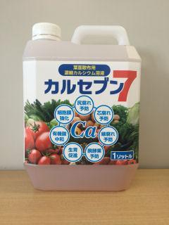 カルシウム液肥 カルセブン 1L