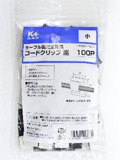 コードクリップ黒 100P FC2BK-100 各種