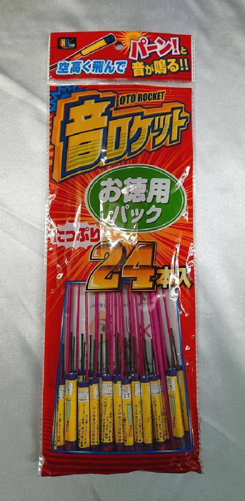 音ロケット 24P