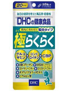 DHC 極ラクラク 20日分