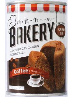 新食缶ベーカリー 缶入りソフトパン 各種