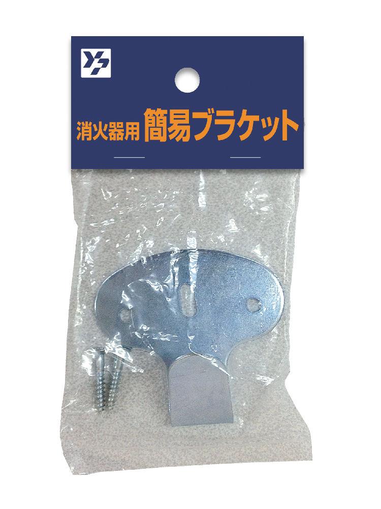 消火器用簡易ブラケット 4R(4・6・10型用)