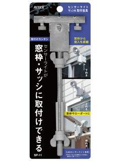 センサーライト取付金具 SP-11