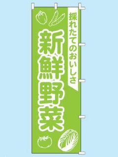 ササガワ のぼり 新鮮野菜 40-7293