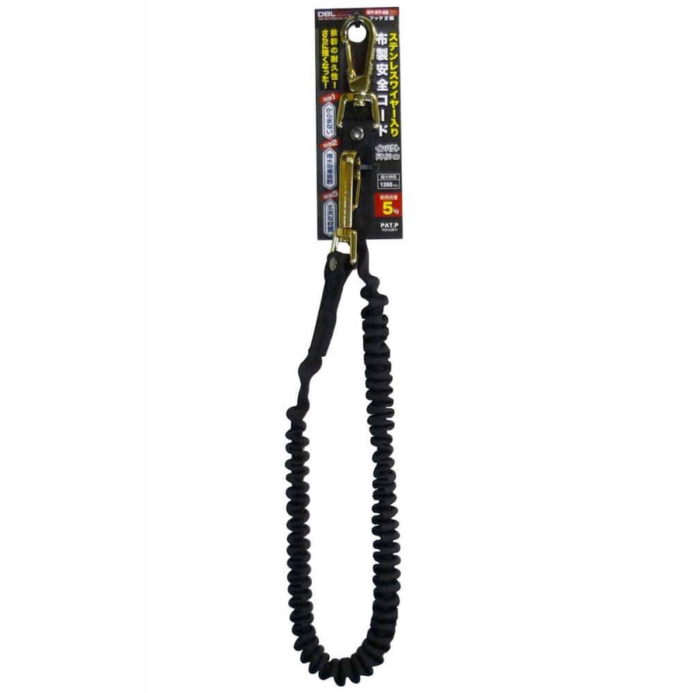 DT ワイヤ入布製安全コードDT-ST-06 各種