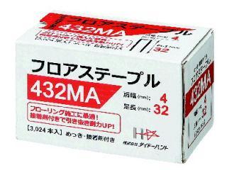 機械打MA線フロアー用ステープル 432MAフロア