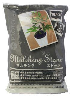 マルチングストーン ブラック S 700g