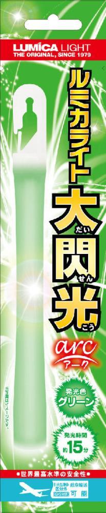 ルミカライト 大閃光 グリーン