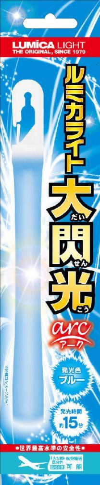 ルミカライト 大閃光 ブルー
