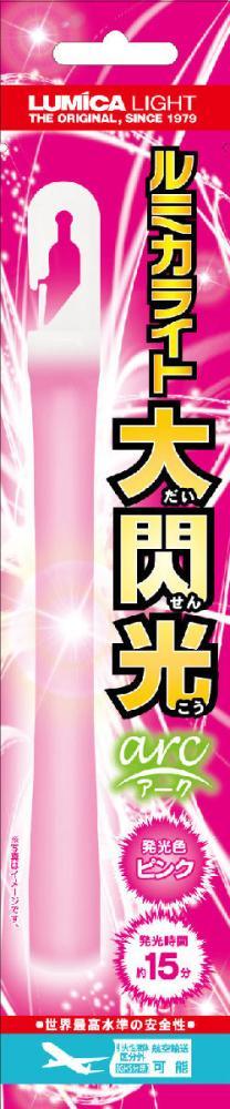 ルミカライト 大閃光 ピンク
