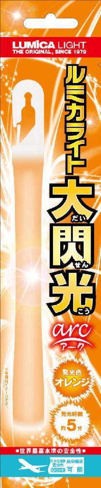 ルミカライト 大閃光 オレンジ