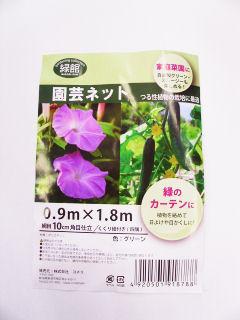 園芸ネット 0.9×1.8m 10cm目