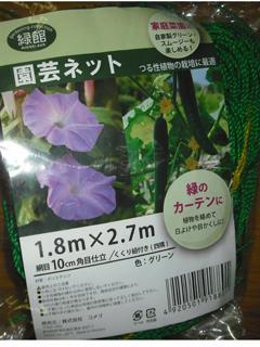 園芸ネット 1.8×2.7m 10cm目