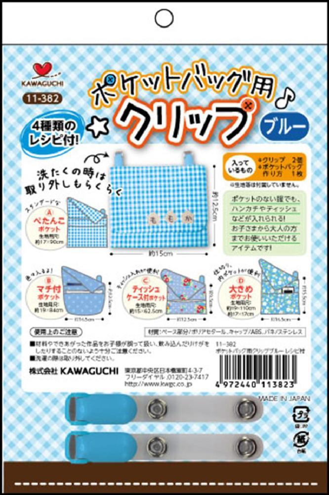 ポケットバック用クリップ ブルー 11-382