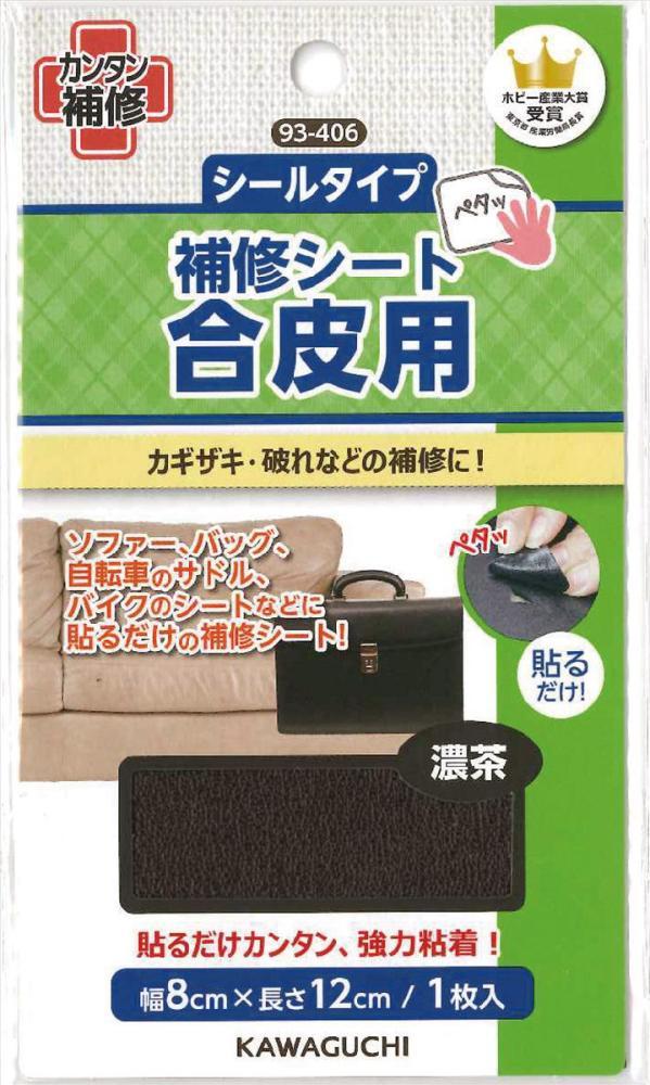 補修シート合皮用 濃茶 93-406