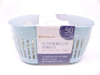 洗濯ピンチ 50個入(カゴ付き)