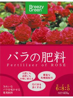 バラの肥料 各種