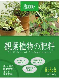 観葉植物の肥料 400g