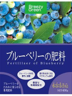 ブルーベリーの肥料 各種