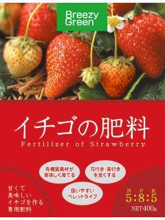 イチゴの肥料 400g