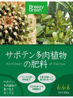 サボテン多肉植物の肥料 400g