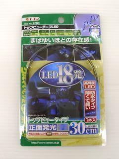 エーモン2703 トップビューテープLED 30カーメイト 青