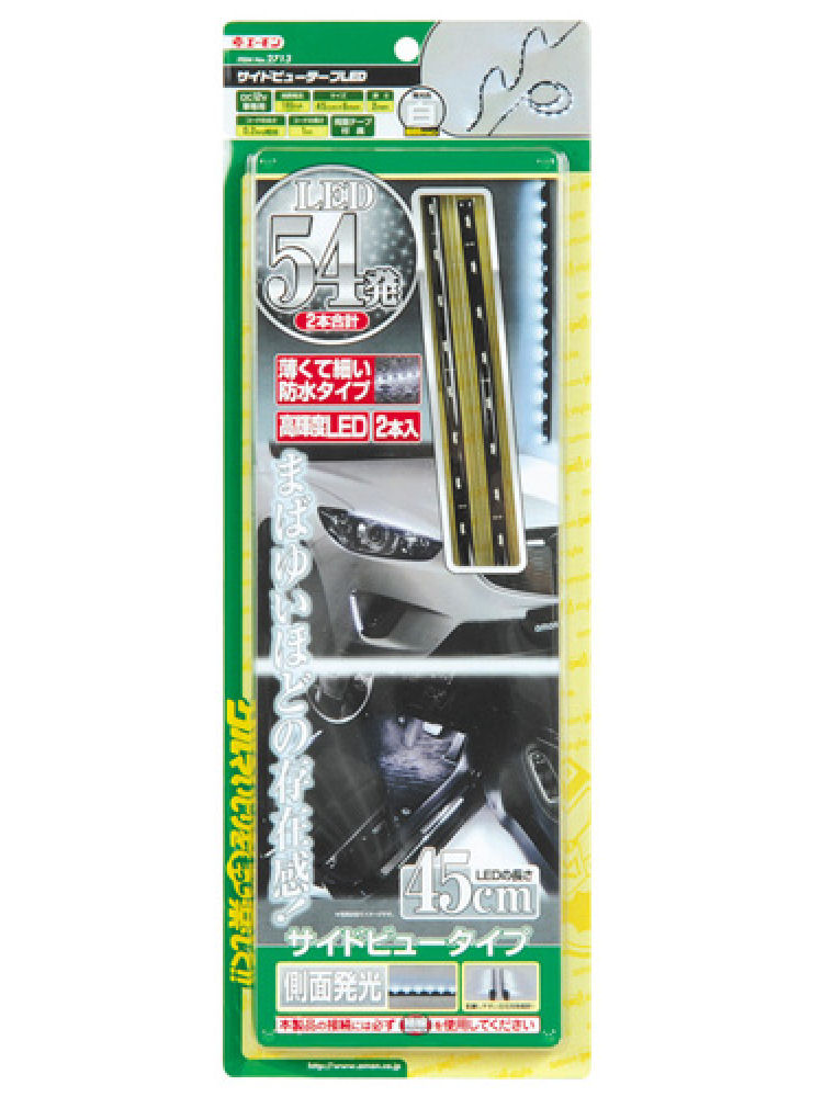 エーモン サイドビューテープ LED45cm白 2713