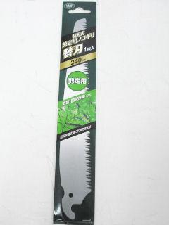 替え刃式剪定用ノコギリ 替え刃 240mm