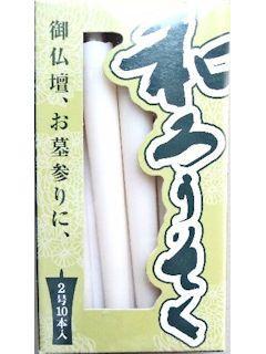 シマダ蝋燭 和ローソク2号10本入