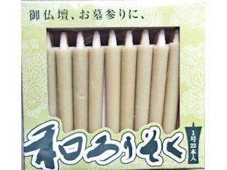 シマダ蝋燭 和ローソク1号草色22本入
